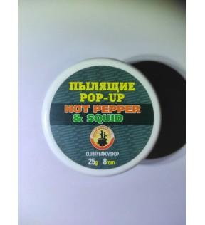Клуб Рыбаков Бойлы POP-UP пылящие со вкусом Hot Pepper & Squid d.8mm